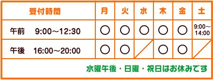 月・火・木・金-午前9:00~12:30、午後16:00~20:00。水-午前9:00~12:30。土-午前9:00~14:00。定休日-水曜午後・土曜午後・日曜・祝日