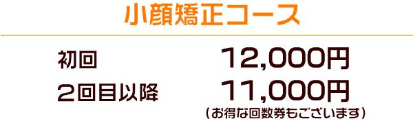 小顔矯正コース初回12000円2回目以降11000円お得な回数券もあります