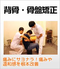 背骨・骨盤矯正-痛みにサヨナラ!痛みや違和感を根本改善