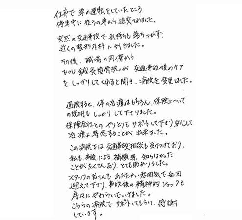 神戸市垂水区 Oさん 40代