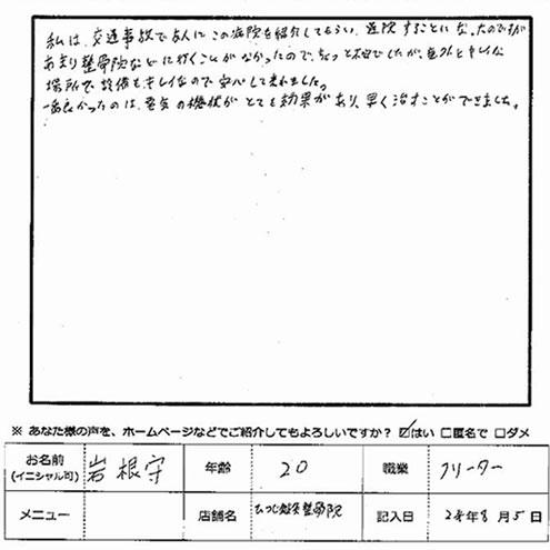 神戸市垂水区 岩根 守さん 20歳