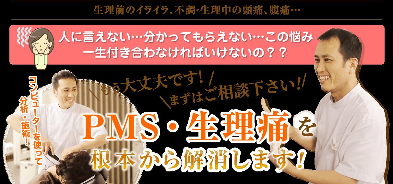 PMS・生理痛を根本から解消