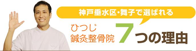 神戸垂水区・舞子で選ばれる ひつじ鍼灸整骨院7つの理由